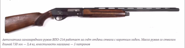 ружье впо 214