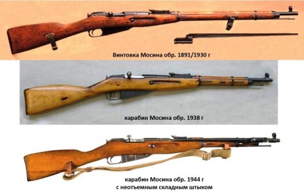 карабин Мосина образца 1944 года