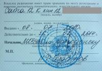 Продление разрешения на охотничье оружие: необходимые документы, порядок и сроки